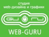 Логотип WEB-GURU