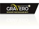 Логотип GRAVERO, Пермский гравировальный центр