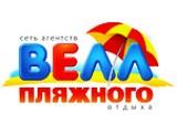 """Логотип Агентство пляжного отдыха """"ВЕЛЛ"""""""