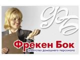 "Логотип Агентство домашнего персонала ""Фрекен Бок"""