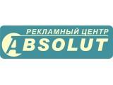 Логотип АБСОЛЮТ РЦ