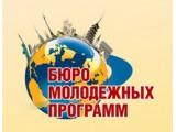 Логотип БЮРО МОЛОДЕЖНЫХ ПРОГРАММ