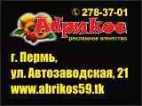 Логотип Абрикос рекламное агентство