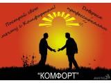 Логотип Комфорт, ООО