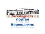 Логотип Портал Верещагино
