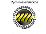 """Логотип ООО НПФ """"УралСпецАрматура"""""""