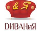 """Логотип """"ДиваниЯ"""" Мебельная фабрика"""