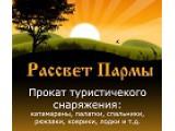 Логотип Рассвет Пармы