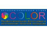 Логотип COLOR, фотополиграфическая студия