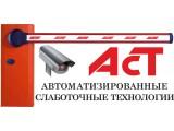 Логотип Автоматизированные Слаботочные Технологии