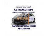 Логотип ДИАЛАБ Автоэксперт