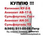 Логотип Закупхимия, ООО