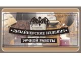Логотип Кожаные изделия ручной работы Кажан-Севастополь.