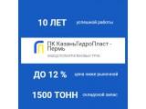 Логотип ПК КазаньГидроПласт-Пермь, ООО
